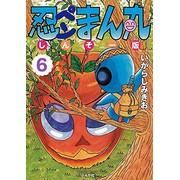 忍ペンまん丸 しんそー版(6)