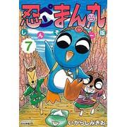 忍ペンまん丸 しんそー版(7)