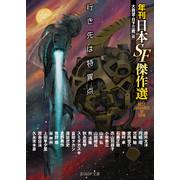 年刊日本SF傑作選(2016)