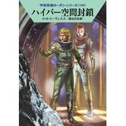 宇宙英雄ローダン(546) ハイパー空間封鎖