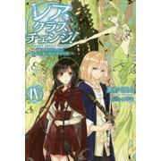レア・クラスチェンジ!(4) ~魔物使いちゃんとレア従魔の異世界ゆる旅~