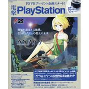 電撃PLAY STATION 638号