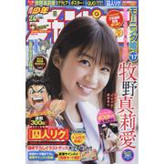 週刊少年チャンピオン 17年24号