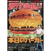 週刊漫画TIMES 17年05月26日号