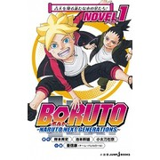 BORUTO-ボルト- -NARUTO NEXT GENERATIONS- NOVEL(1)