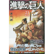 進撃の巨人(23) スカーフ&ループタイ付き限定版