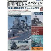 艦船模型スペシャル No.64