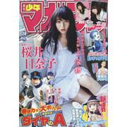 週刊少年マガジン 17年24号