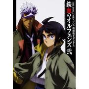 THE DOCUMENT OF 機動戦士ガンダム 鉄血のオルフェンズ 弐