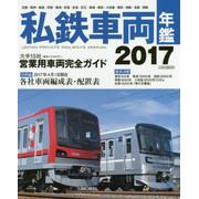 私鉄車両年鑑2017