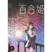 コミック百合姫 17年08月号