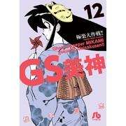 GS美神 極楽大作戦!!(12)
