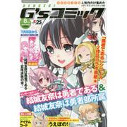 電撃G'sコミック 17年08月号