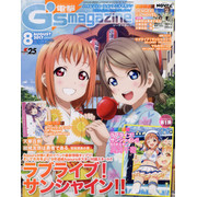 電撃G's magazine 17年08月号