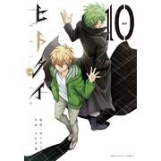ヒトクイ -origin-(10)