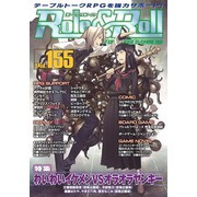 FOR UNPLUGGED GAMERS Role&Roll Vol.155