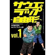 サウエとラップ ~自由形~(1)