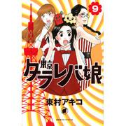 東京タラレバ娘(9)
