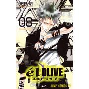 エルドライブ【elDLIVE】(8)