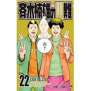 斉木楠雄のΨ難(22)
