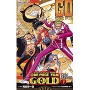 ONE PIECE FILM GOLD アニメコミックス(下)