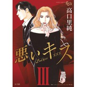 悪いキス ワイド版(3)