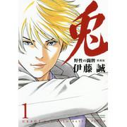 兎 野性の闘牌 愛蔵版(1)