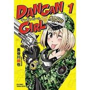 DANGAN GIRL(1)