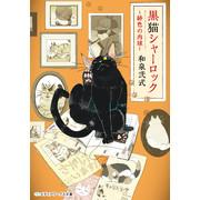 黒猫シャーロック~緋色の肉球~
