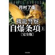機龍警察 自爆条項〔完全版〕(上)