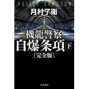 機龍警察 自爆条項〔完全版〕(下)