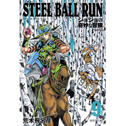 STEEL BALL RUN(9)