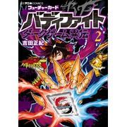 フューチャーカード バディファイト ダークゲーム異伝(2)