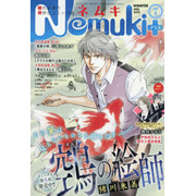 Nemuki+ 17年07月号