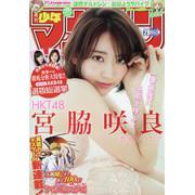 週刊少年マガジン 17年28号