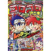 コロコロコミック増刊 コロコロアニキ 9号