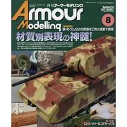月刊アーマーモデリング 17年08月号