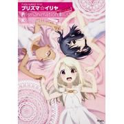 Fate/kaleid liner プリズマ☆イリヤ Prismanimation Illust Komplette!