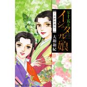 イシュタルの娘~小野於通伝~ (1-15巻 最新刊) 全巻セット