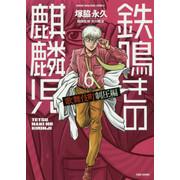 鉄鳴きの麒麟児 歌舞伎町制圧編 (1-6巻 最新刊) 全巻セット