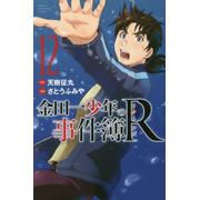 金田一少年の事件簿R (1-12巻 最新刊) 全巻セット