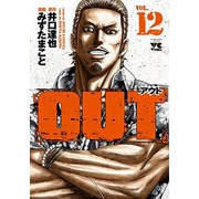 OUT (1-12巻 最新刊) 全巻セット