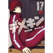 デメキン (1-17巻 最新刊) 全巻セット