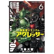 機動戦士ガンダム・アグレッサー (1-6巻 最新刊) 全巻セット