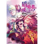 盾の勇者の成り上がり (1-8巻 最新刊) 全巻セット