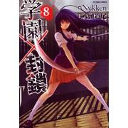 学園×封鎖 (1-8巻 最新刊) 全巻セット