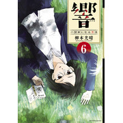 響~小説家になる方法~ (1-6巻 最新刊) 全巻セット