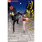 月影ベイベ (1-9巻 全巻) 全巻セット