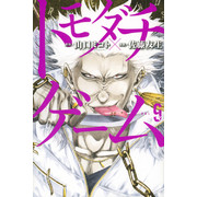 トモダチゲーム (1-9巻 最新刊) 全巻セット