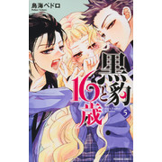 黒豹と16歳 (1-5巻 最新刊) 全巻セット